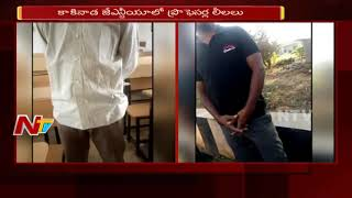 Harassment on Outsourcing and Contract Job Workers in Kakinada University || JNTUK