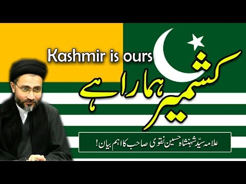 Kashmir is ours by Allama Syed Shahenshah Hussain Naqvi