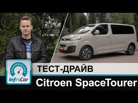 Citroen SpaceTourer - тест-драйв InfoCar.ua (СпэйсТурер)