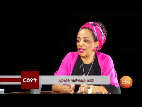 Reyot Interview With Artist Alemtsehay Wedajo - Part 1