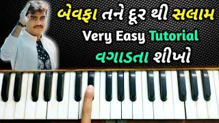 Bewafa Tane Dur Thi Salam - Jignesh Kaviraj New Song | Piano Harmonium Tutorial | બેવફા તને દૂર થી