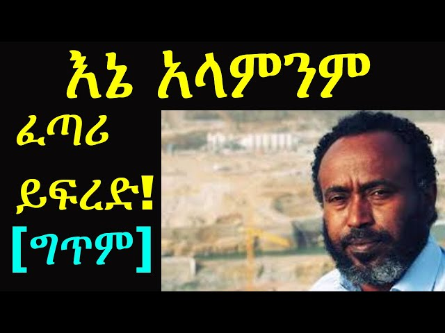 Ethiopia: Poem Dedicated To Engineer Simegnew Bekele
