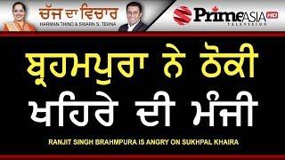 Chajj Da Vichar 723 ||  Ranjit Singh Brahmpura is Angry On Sukhpal Khaira