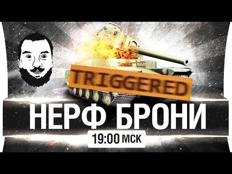 НЕРФ БРОНИ в WoT 2018 [19-00]