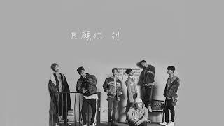 【TGMJ繁體中字】iKON -잊지마요 (DON'T FORGET)