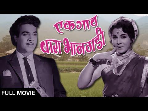 Ek Gaon Bara Bhangadi - Full Marathi Movie - Jayshree Gadkar, Arun Sarnaik - Classic Old Drama video