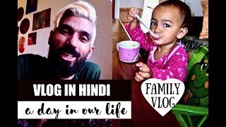 DAY 72 // VLOG IN HINDI // A day in our life // Lifestyle GERMANY