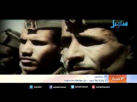 فيديو: 26 سبتمبر.. لا ولاية للسلالة ولا سيادة للعائلة ولا طبقية