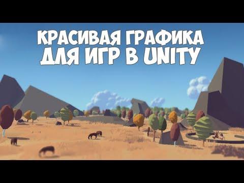Улучшение графики игры на движке Unity