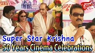 Super Star Krishna 50 Years Cinema Career | Golden Jubilee Celebrations