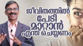 How can reduce the fear in your life | Malayalam Motivation