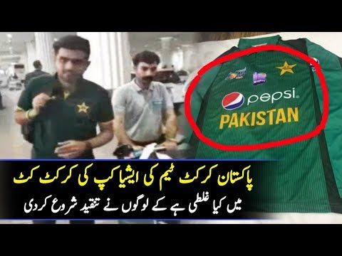Mistake In Pakistan Cricket Team Asia Cup Kit || New Shirt For Pakistan Cricket Team In Asia Cup thumbnail