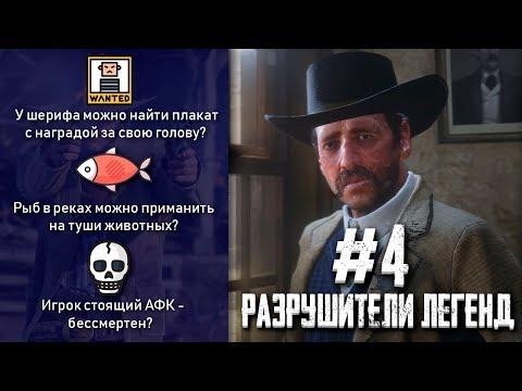 RDR 2 - РАЗРУШИТЕЛИ ЛЕГЕНД #4