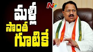 D Srinivas likely to Join Congress Party | Dissatisfied With CM KCR Rule | NTV