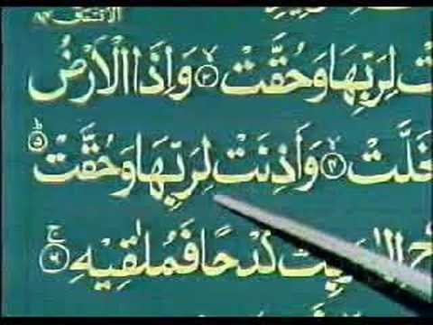 Learn Quran in Urdu 62 of 64