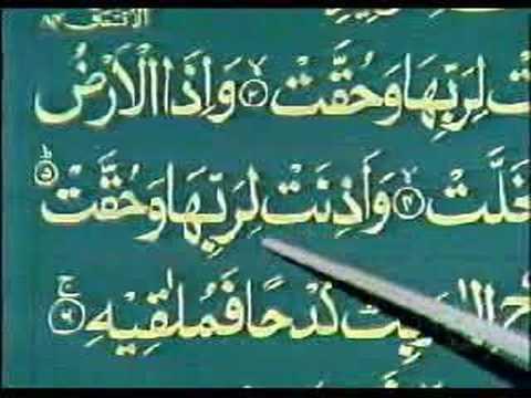 Learn Quran in Urdu 62 of 64