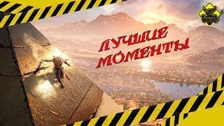 Assassin's Creed Origins - Лучшие Моменты [Нарезка]