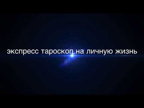 КОЗЕРОГ - ЭКСПРЕСС ТАРОСКОП - ЛИЧНЫЕ ОТНОШЕНИЯ Май 1-13