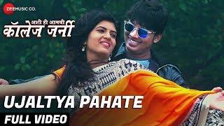 Ujaltya Pahate Full | Ashi Hi Amchi College Journey | Harshad Waghmare | Sai Piyush