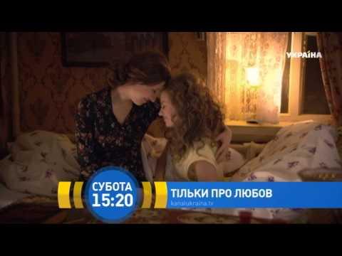 Т/с Тільки про кохання. Дивіться на телеканалі Україна