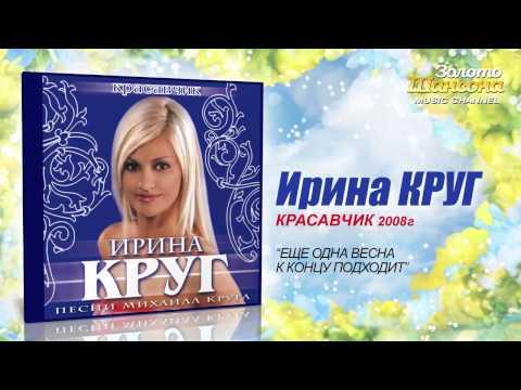 Ирина Круг - Ещё одна весна к концу подходит (Audio)