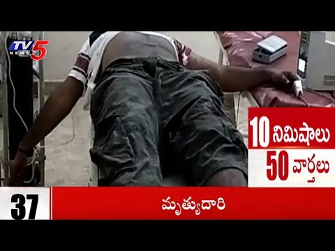 10 Minutes 50 News | 9th July 2018 | TV5 News