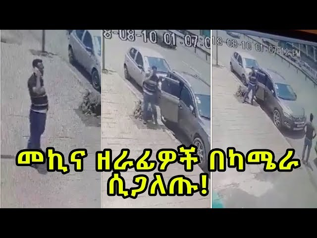 Ethiopia: This is how the bad guys broke into a car