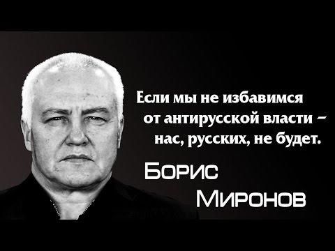 Встреча с Борисом Мироновым (2 часть) Кровавые мальчики. 3/04/17г.