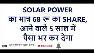 SOLAR POWER का मात्र 68 रू का SHARE, आने वाले 5 साल में पैसा भर कर देगा