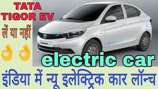 Tata tigor ev new car launch in india and fully electric car. Price, top speed, Range,