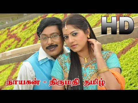Nayagan – Official Full Song – Thirumathi Tamil