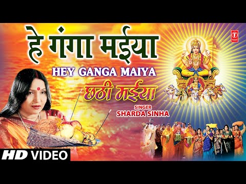 Hey Ganga Maiya  By Sharda Sinha Bhojpuri Chhath Songs Full...