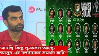 বিশ্বকাপ দল নিয়ে সন্তুষ্ট তামিম? তাসকিন,ইমরুলকে নিয়ে খোলামেলা উত্তর।Tamim Iqbal on World cup Squad