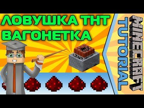 Ловушка с ТНТ-вагонеткой (Мина) [Minecraft Tutorial]