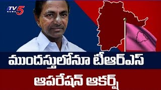 TRS Party Operation Akarsh To Win In Early Elections | Telangana | #ElectionWithTV5