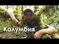 КОЛУМБИЯ СТРАСТЬ И ТРЕПЕТ mp3