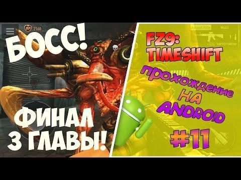 FZ9 Timeshift. Финал 3 Главы. Босс!