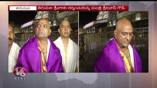 Minister Srinivas Goud Visits  Tirumala Tirupati Devasthanam | Tirupati