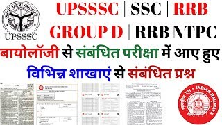 RRB GROUP D BIOLOGY MASTER CLASS - 16 | RRB NTPC | LOWER PCS | SSC | PART -3 | BSA TRICKY CLASSES