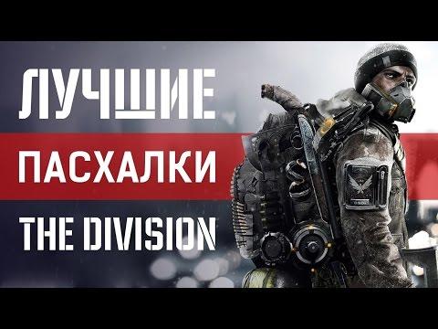 Лучшие пасхалки The Division