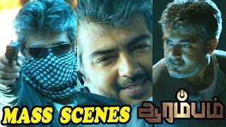 Arrambam | Arrambam Full movie Mass scenes | Ajith best Mass scenes | Ajith best performance | Ajith