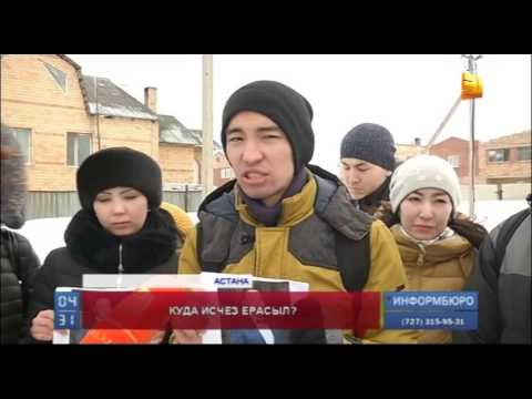 В Астане пропал без вести экс-участник шоу Х-фактор Ерасыл Аубакиров