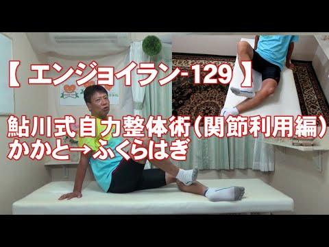 #129 かかと→ふくらはぎ/鮎川式自力整体術(関節利用編)・身体ケア【エンジョイラン】