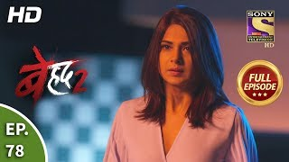 Beyhadh 2 - Ep 78 - Full Episode - 19th March, 2020