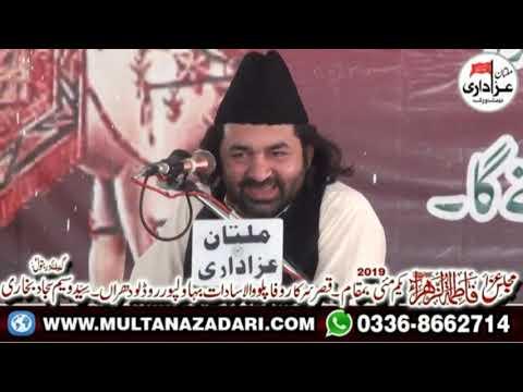 Allama Muhammad Raza Rizvi I Majlis 1 May 2019 I