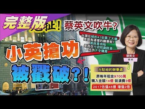 台灣-國民大會-20190823 假新聞? 蔡英文自豪購紐約大樓增值兩倍 吹牛政績被刺破?