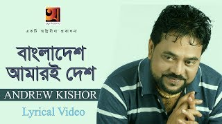 Bangladesh By Andrew Kishor | Bangla New Song 2017 | Official lyrical Video