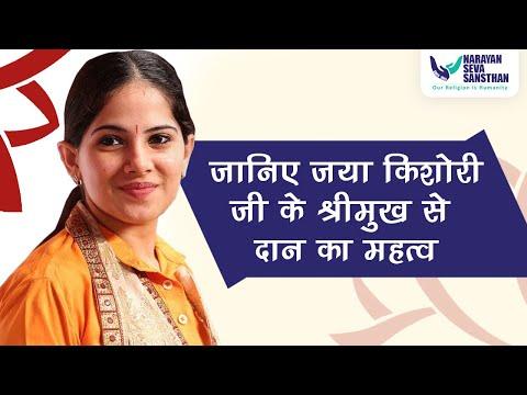Jaya Kishori Ji Katha Nani Bai Ro Mayro video