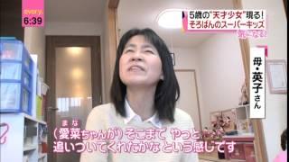 20140304news every. 英語読上げ算