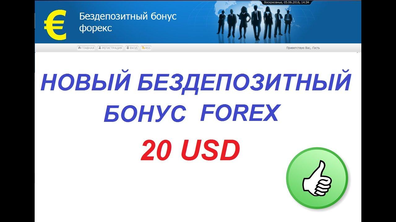 бездепозитный бонус за регистрацию форекс 2018